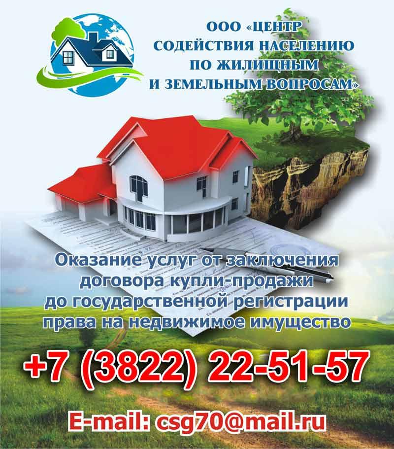 Регистрация права собственности на недвижимость в Томске