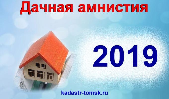 дачная амнистия до 1 марта 2021 год