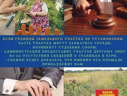 Межевание в Томске
