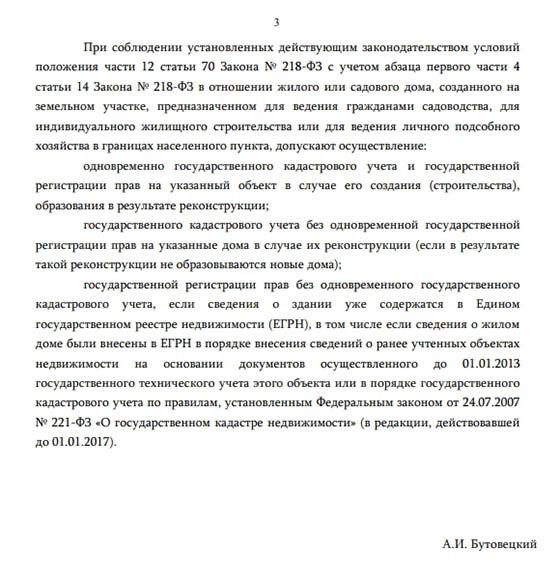 О применении закона Федеральной Государственной регистрации, кадастра и картографии
