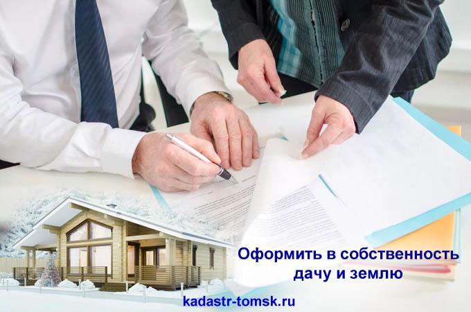 Оформление дачного участка и дома в собственность